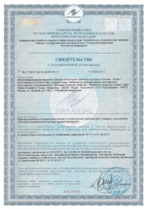 Сертификат инсектоакарицидного средства Агран