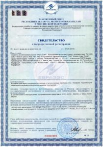 Сертификат инсектоакарицидного средства ФОРС-САЙТ